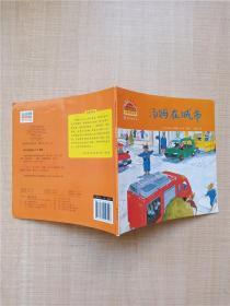 小兔汤姆成长的烦恼童话书 汤姆在城市【内有笔记】