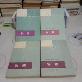 数理化自学丛书 物理(第一二三四册)