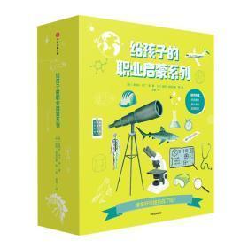 给孩子的职业启蒙系列(全8册)
