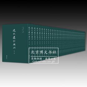 近代游记辑刊(全四十册)