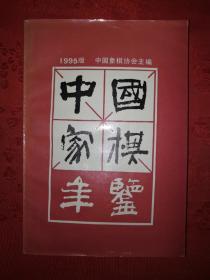 正版现货丨1995中国象棋年鉴(仅印8000册)