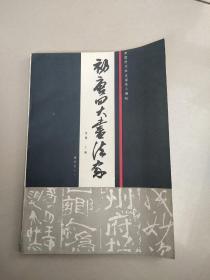 初唐四大书法家 唐代之(没勾画)