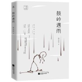 陈应松文集:鼓岭遇雨