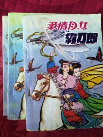 柔情月女霸刀郎(上中下三册)