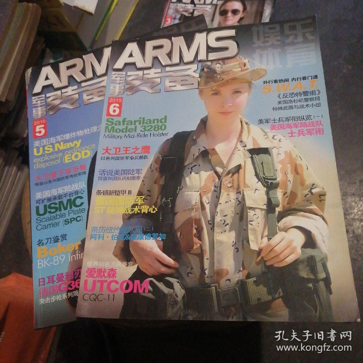 arms装备2010第5:6期