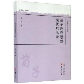 荀子教育思想现代启示录/教育薪火书系·第一辑