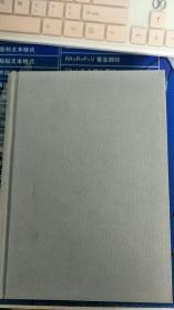 文史知识 1983(1-6) 合订本 布面精装(没有版权页)