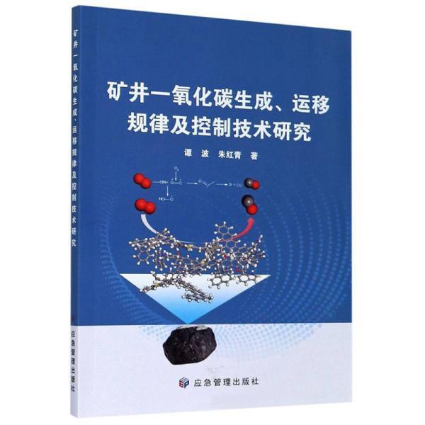 矿井一氧化碳生成、运移规律及控制技术研究