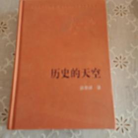 历史的天空(徐贵祥签名钤印)保真