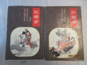 红楼梦:绘画本(1-2)——中国四大古典小说