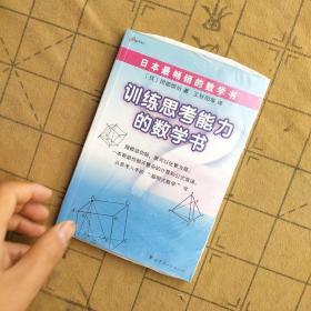 训练思考能力的数学书
