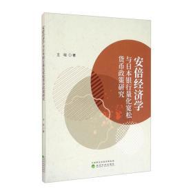 安倍经济学与日本银行量化宽松货币政策研究