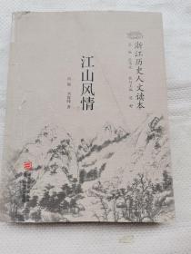 浙江历史人文读本:江山风情