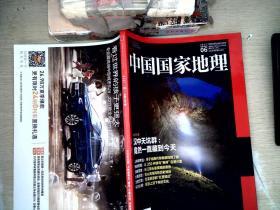 中国国家地理杂志2017.06  总第680期