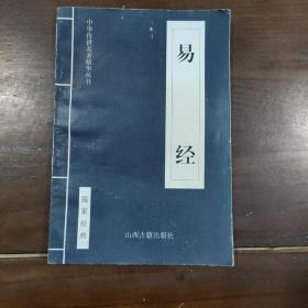 中华传世名著精华丛书:《易经》