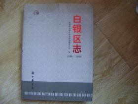 白银区志 (1996-2008)