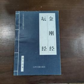 中华传世名著精华丛书:《金刚经》