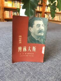 斯大林传 传记丛书