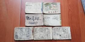 六十年代(残本)连环画(50开):  铁道游击队(共7本)!
