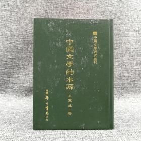 台湾学生书局  王更生《中國文學的本源》(精装) ;绝版