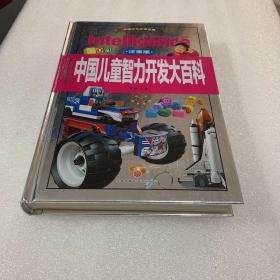 中国少儿必读金典(全优新版):中国儿童智力开发大百科(注音版)