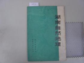 湖南自然地理[a6016]