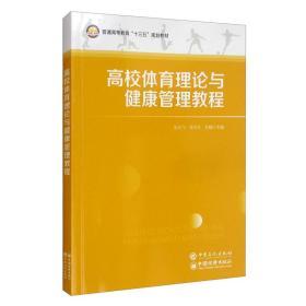 """高校体育理论与健康管理教程/普通高等教育""""十三五""""规划教材"""