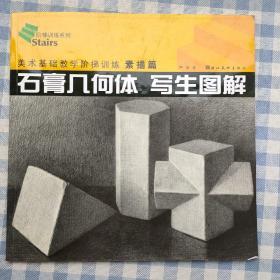 石膏几何体 写生图解