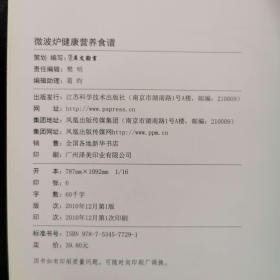微波炉健康营养食谱 广东犀文图书有限公司