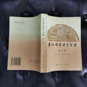 古汉语常用字字典 修订版 商务印书馆