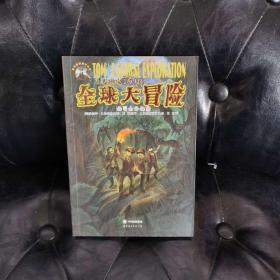 全球大冒险幽灵山的秘密 爱德华·史崔特梅尔