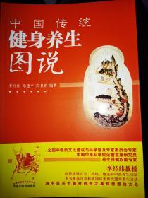 正版 中国传统健身养生图说 八段锦 易筋经