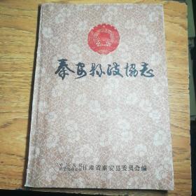 秦安县政协志