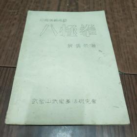 中国传统名拳—八极拳(油印本)(4-1)