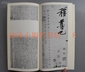 (113)书迹名品丛刊24《宋 苏东坡 黄州寒食诗卷》原函一册全 二玄社出版1979年 这是一首遣兴的诗作,是苏轼被贬黄州第三年的寒食节所发的人生之叹。诗写得苍凉多情,表达了苏轼此时惆怅孤独的心情。此诗的书法也正是在这种心情和境况下,有感而出的。