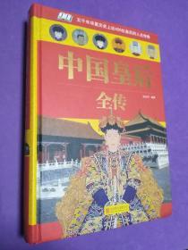 中国皇后全传(单色)【正版!弱全新 无勾画 不缺页】