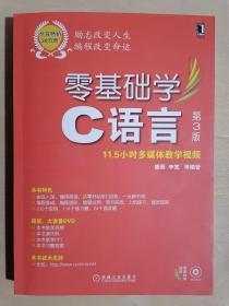《零基础学C语言》【附赠光盘】(第3版)(16开平装)九品