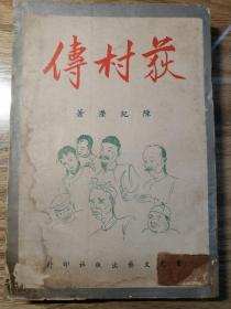 206陈纪滢  荻村传  重光文艺出版社1951年初版1955三版 宝岛旧版文学