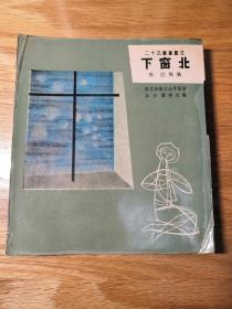 209张秀亚  北窗下  横开本 光启出版社1962年初版1972年十二版 宝岛旧版文学