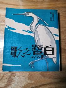 211萧白  白鹭之歌  横开本 光启出版社1968年初版1970年再版 宝岛旧版文学