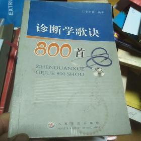 诊断学歌诀800首。