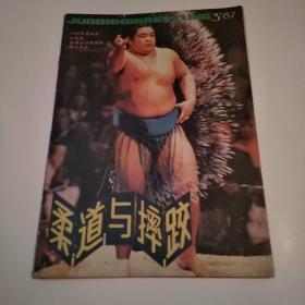 柔道与摔跤 杂志1987年第3期总第24期(8品16开封面撕裂48页目录参看书影)50636