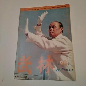 武林杂志 1989年第3期总第90期(8品16开48页目录参看书影)50639
