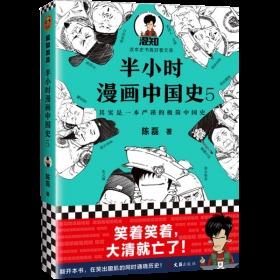 全新正版 半小时漫画中国史 5陈磊文汇出版社