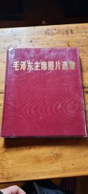 毛泽东主席照片选集 8k 超大本 包老保真 一版一印