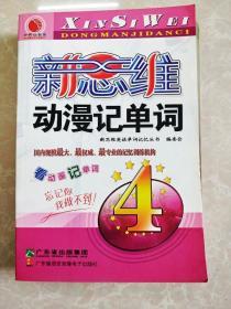 HI2024233 新思维动漫记单词 (四)