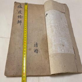 特大开本,中医类手抄本《瘟疫条辨》一厚册(开本:长30.5cm,宽15.8cm。书法漂亮)