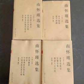南怀瑾选集(第二、五、七、九卷)四册