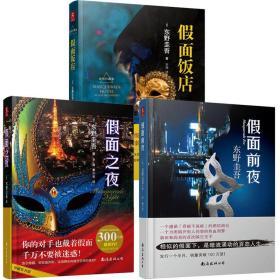 假面系列小说(全3册)
