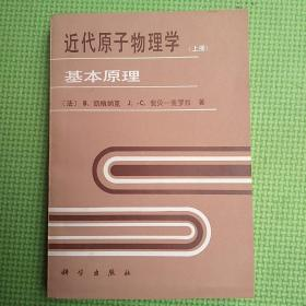 近代原子物理学基本原理【上册】